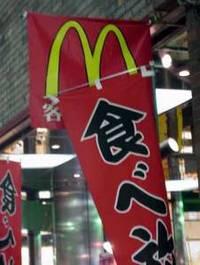 Mcdo_japon